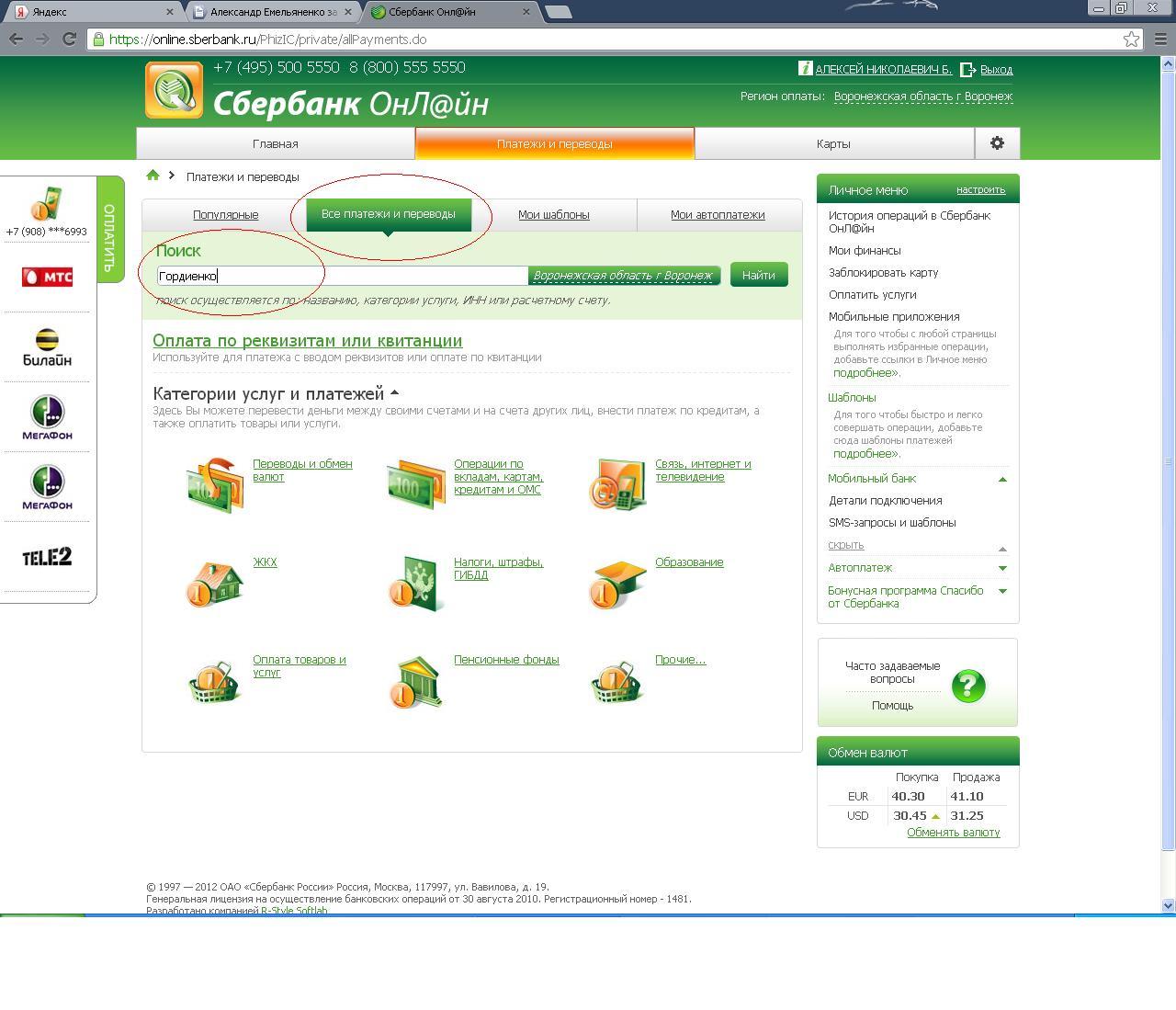 Как сделать скриншот он-лайн платежа? Совместные покупки 93